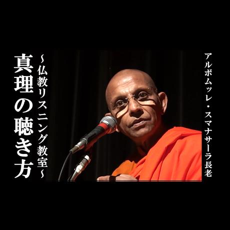 真理の聴き方――仏教リスニング教室(MP4動画zip圧縮)