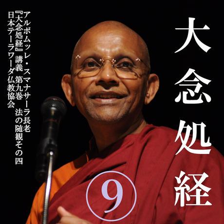 スマナサーラ長老の「大念処経」講義 09 法の随観4(MP3音声)