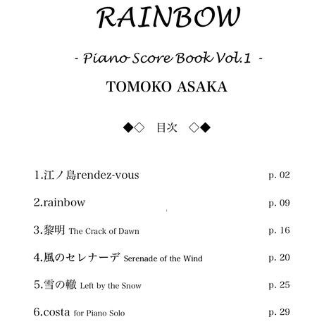 Seaside Rainbow - Piano Score Book Vol 1