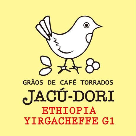 エチオピア・イルガチェフ  G1(浅煎り) / 200g