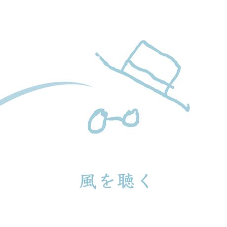 【風を聴く】7th EP + スペシャルサスティナジャケット付き