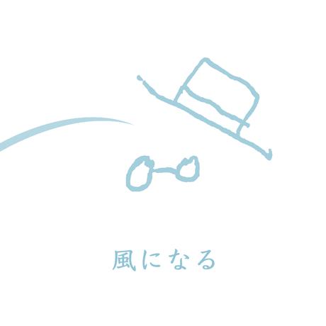 【風になる】世界でひとつの to U CD(5曲入り)
