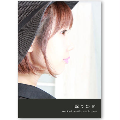 【DVD】MOVIE COLLECTION「絵つむぎ」