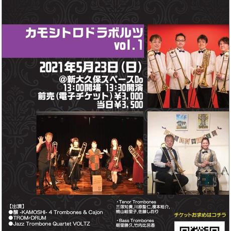 【電子チケット】カモシトロドラボルツ vol.1
