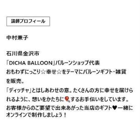 【参加チケット】6月27日(日)13:00~13:45 JBANオンラインバルーン教室【初級】中村兼子「ナチュラルカラーのドライフラワーバンチ」