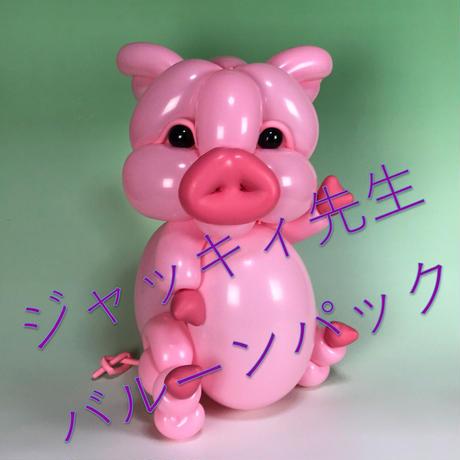 【教室用資材】ひねり屋ジャッキィ先生のバルーンパック【中・上級】「子豚を作ろう!」