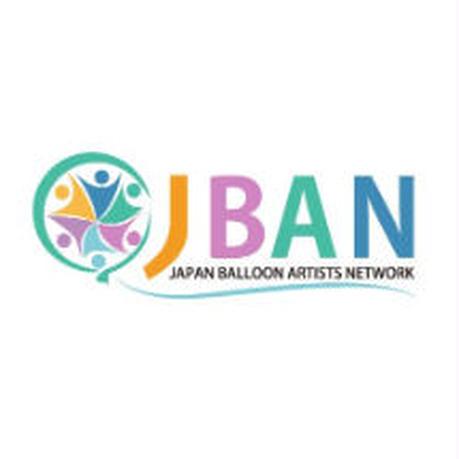 【Once again!Youtube視聴チケット】6月21日(月)10:00~3日間 JBANオンラインバルーン教室【中級~上級】Balloon-Syotaro「お散歩おねだりわんこ」