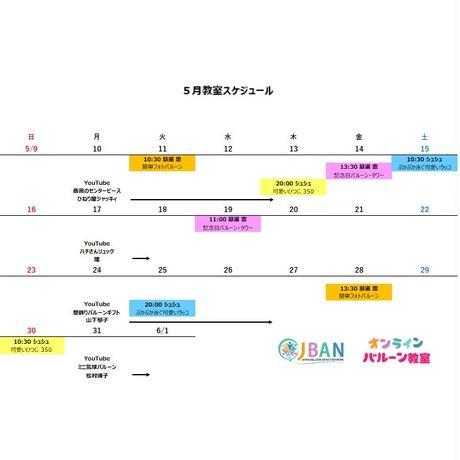 JBANオンラインバルーン教室 お申込み / 5月クラススケジュール