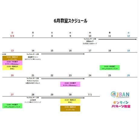 JBANオンラインバルーン教室 お申込み / 6月クラススケジュール