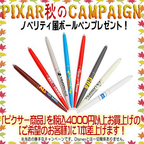 【要お申込み】🍂ピクサー秋のキャンペーン!🍂PIXAR ボールペン プレゼント!