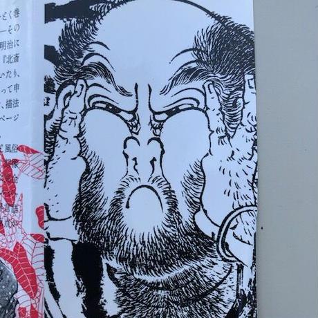 北斎漫画 にらめっこ 紺色