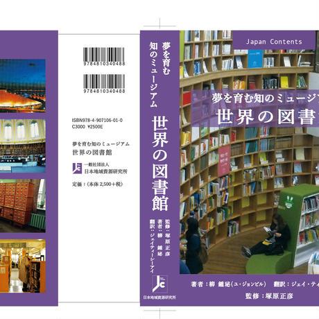 夢を育むミュージアム 世界の図書館