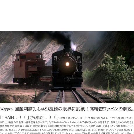 【JETLINK20周年記念】映画『スタンド・バイ・ミー』T-SHIRT ver.Sunrise