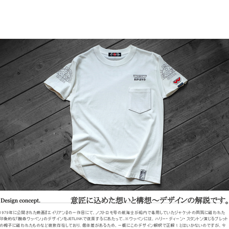 【映画エイリアン40周年】THE NOSTROMO CREW WORK T-SHIRTS