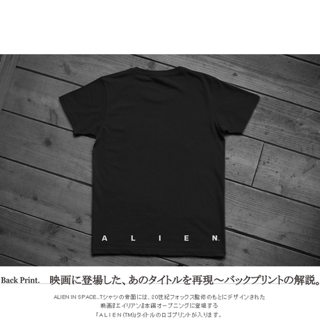 映画『エイリアン』40周年 ALIEN THE PERFECT ORGANISM T-SHIRTS