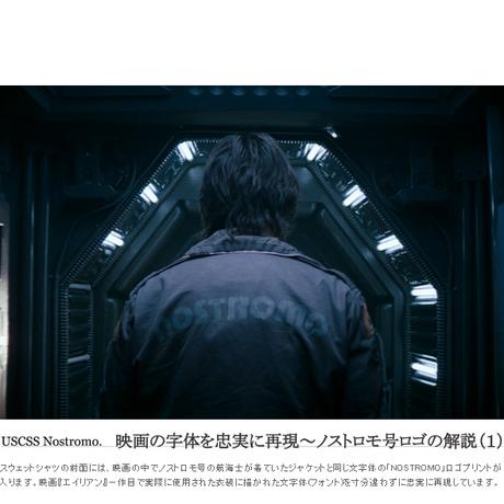 【受注生産限定品】映画エイリアン40周年 THE NOSTROMO LV-426 HOODY ver.蓄光ブルー