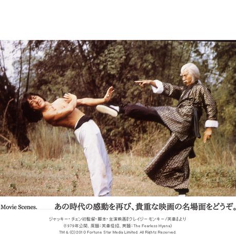 【JETLINK20周年記念】ジャッキー・チェン映画 『クレイジーモンキー/笑拳』T-SHIRTS