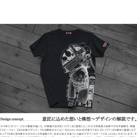 映画『エイリアン』40周年 THE NOSTROMO SPACESUITS T-SHIRTS