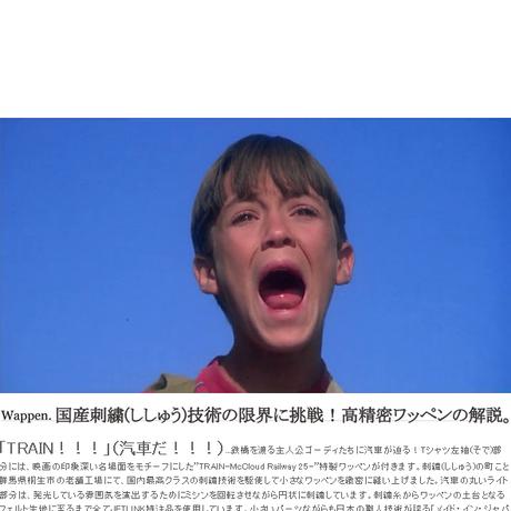 映画『スタンド・バイ・ミー』×JETLINK20周年 T-SHIRT ver.Moonlight
