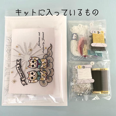 Fortune cat kit (図案プリント有り)