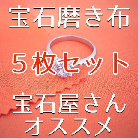 5枚セット:宝石屋さんがオススメしているジュエリークロス(オレンジ)