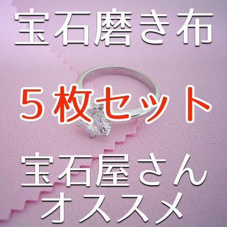 5枚セット:宝石屋さんがオススメしているジュエリークロス(ピンク)