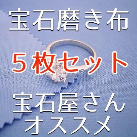5枚セット:宝石屋さんがオススメしているジュエリークロス(ブルー)