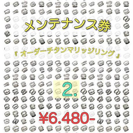 【 メンテナンス 2. 】 チタンマリッジリング