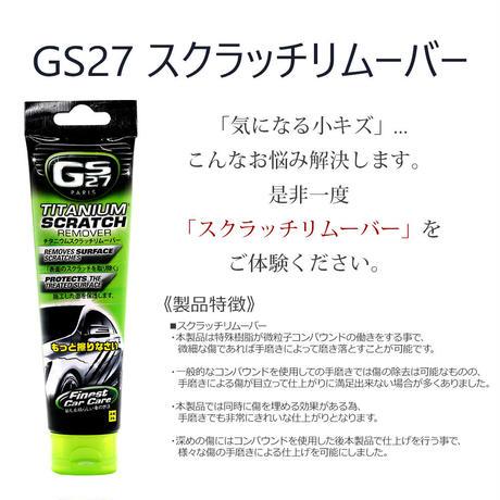 GS27 チタニウム スクラッチリムーバー