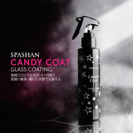 ■スパシャン キャンディコート 150ml ガラスコーティング カー用品 カーケア