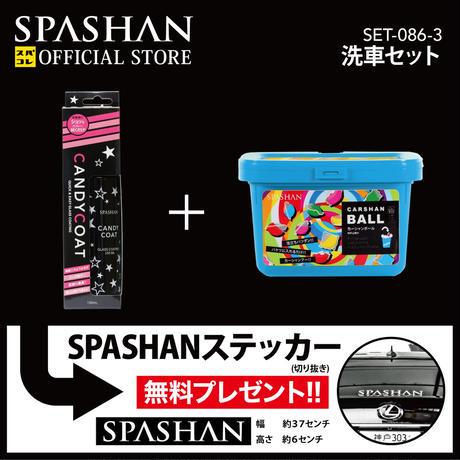 スパシャン セット キャンディコート + カーシャンボール SPASHANステッカー プレゼント 洗車用品 メンテナンス用品