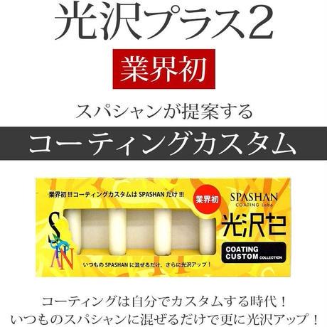 スパシャン2021 Angelwax+撥水プラス+光沢プラス セット&マイクロベロア(グレー)1枚プレゼント!