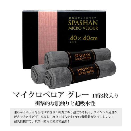 スパシャン2021ブラック+グラフェン+アイアンバスター5 セットでマイクロベロア プレゼント