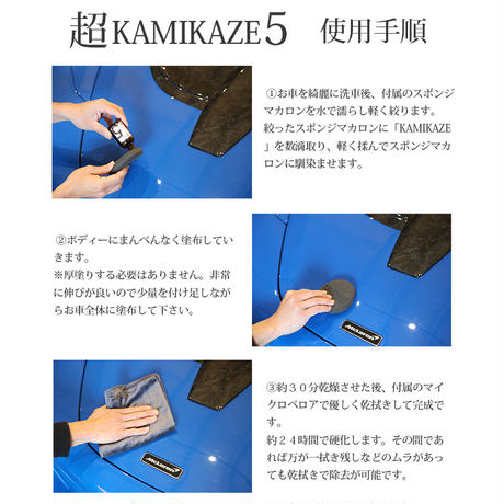 スパシャン SPASHAN  超☆KAMIKAZE5 カミカゼ5 コーティング剤
