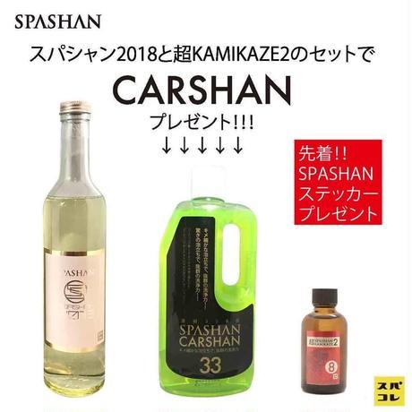 【SPASHAN】スパシャン2018+超☆KAMIKAZE 50㎖ SETを購入で、新製品カーシャンプーのCarSHANプレゼント!!