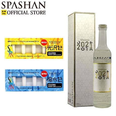 スパシャン2021ホワイト+撥水プラス+光沢プラス セット