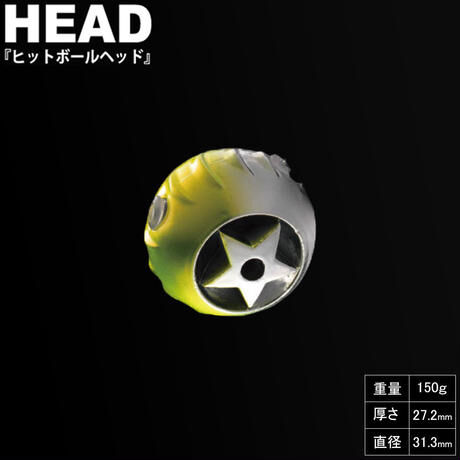 HITMAN ヒットボールヘッド 150g