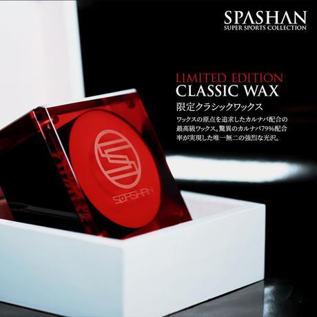 限定クラシックワックス2021 数量限定 スパシャン SPASHAN 最高級ワックス WAX カー用品 カーケア