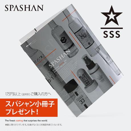 スパシャン SPASHAN アイアンバスター5 選べるゴールドシルバー 今年も進化して登場!鉄粉取るならこれ!