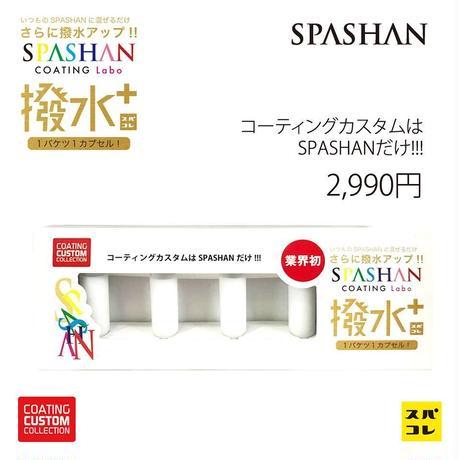 ●【SPASHAN】スパシャン撥水プラス 5ml×5本 今ならオリジナルステッカー1枚プレゼント! コーティング カスタム