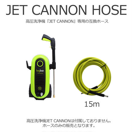 スパシャン SPASHAN 15mホース スパシャン高圧洗浄機ジェットキャノン専用
