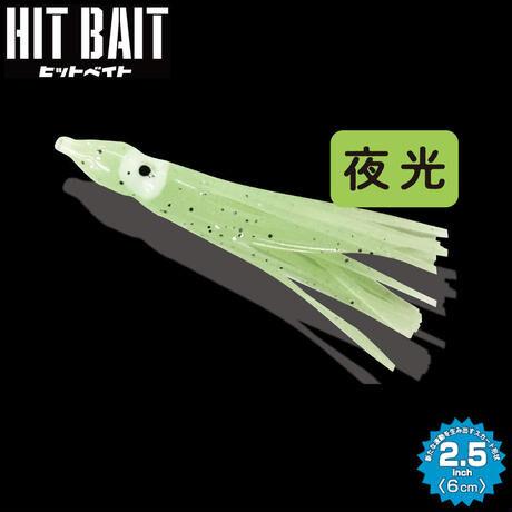 HITMANヒットベイト【夜光】(2.5inch) 1パック6本入り