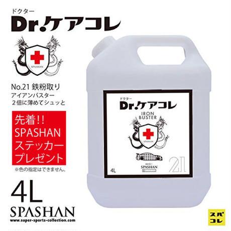 【SPASHAN】アイアンバスター4ℓ 大人気のアイアンバスターが4ℓで登場!! 鉄粉除去剤 2倍希釈