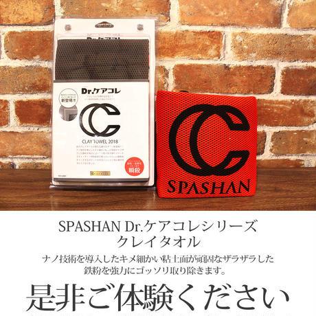 スパシャン SPASHAN 新しく生まれ変わったクレイタオル2018 鉄粉取りの用心棒!スパシャン コーティング 鉄粉取り