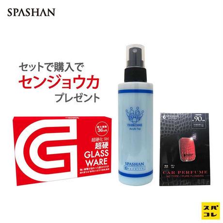 【SPASHAN】新作!超硬GLASSWAREとアクリルトップスプレーの豪華セットで千城香1個プレゼント!スパシャン コーティング