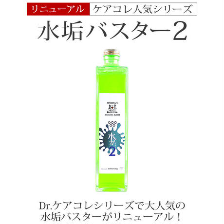 スパシャン SPASHAN Dr.ケアコレ 水垢バスター2  500ml より強力になって登場!