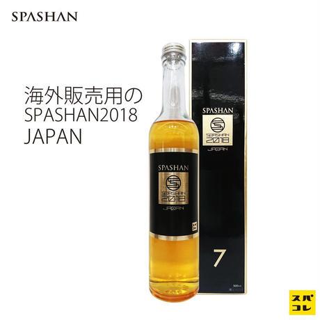 【SPASHAN】海外限定モデルのSPASHAN2018!特別パッケージ スパシャン コーティング