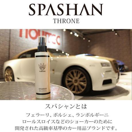 スパシャン SPASHAN スローンスプレー 150ml プロ専用最上級「THRONE」ブランドから最強光沢コーティングをスプレータイプに!
