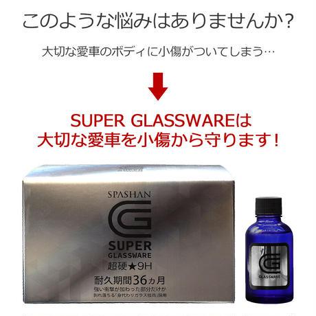 スパシャン2021ブラック+スーパーグラスウェア+アイアンバスター5 セットでマイクロベロア プレゼント