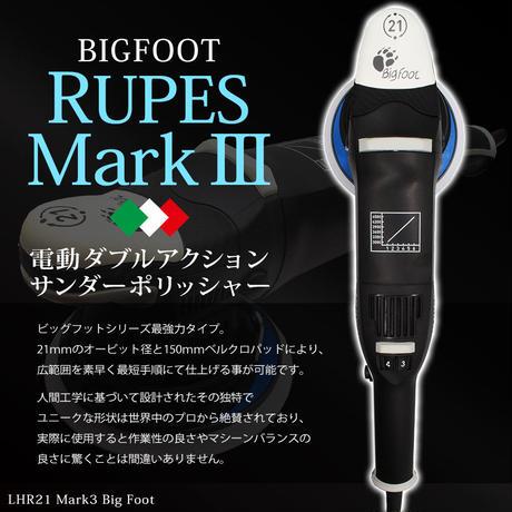 スパシャン SPASHAN RUPES ルペス LHR21 Mark Ⅲ Big Foot 電動ダブルアクション サンダーポリッシャー